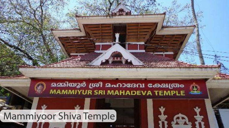 Mammiyoor Shiva Temple