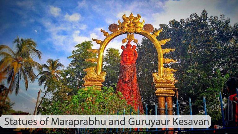 Statues of Maraprabhu and Guruyaur Kesavan